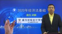 2020年初级经济法基础前言:章节结构及重要性