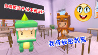 """迷你世界:熊孩子上学从不迟到,小肥龙终于发现他有秘密""""飞天火箭"""""""