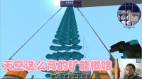 我的世界奥利给空岛35 天空这么高的矿堆,能做个个啥?