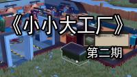 【煤灰解说】调整一些不合理的布置《小小大工厂》实况游戏解说第二期