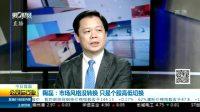 鞠磊:市场风格没转换
