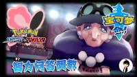 矿蛙【宝可梦剑盾】07 精灵道馆!我的世界充满粉色