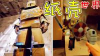 【XY小源】纸盒世界大冒险
