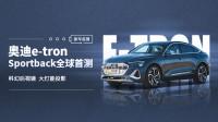 科幻后视镜 大灯能投影 奥迪e-tron Sportback全球首测