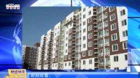 人民日报:我国居民人均住房建筑面积达40.8平方