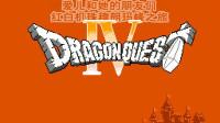 〖爱儿和朋友们〗0748-FC_Dragon Quest IV(勇者斗恶龙4被引导的人们)第01期:secret与红白机最后一部DQ