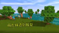 迷你世界荒岛求生3:墨渊和兔八哥不听解释,过来就打萌虎妹