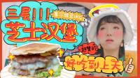 满满都是肉的三层芝士汉堡,这才是巨无霸本霸!前方流汁警告!