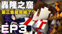 舞秋风【我的世界】CTM 轰隆之窟 3 怎么可能 居然三集就完结了 风纸有这个资格吗