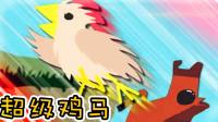 【XY小源&Z小驴】超级鸡马 神奇的翻盘 吼吼