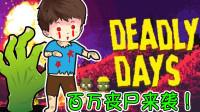 【逍遥小枫】寻找幸存者,被百万丧尸疯狂追杀该如何应对?Deadly days #2