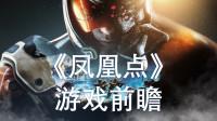 【双尾彗星】克苏鲁风格XCOM:《凤凰点》游戏前瞻