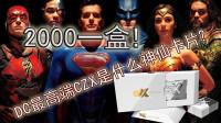 2019钢炮拆卡 DC影视收藏卡的顶点!试拆两千块一小盒卡片,寒武纪CZX系列拆卡视频