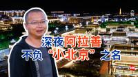 """民勤25集:深夜回到阿拉善,夜景不负""""小北京""""之名"""