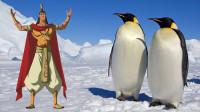 《山海经》记载的驩头人不可能是企鹅,他们的历史鲜为人知