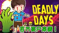 【逍遥小枫】决战僵尸之王,被百万丧尸疯狂追杀!Deadly days #3