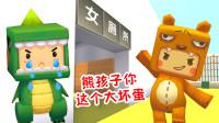 迷你世界:熊孩子恶作剧,把厕所标志换了,害小肥龙误入女厕所被揍