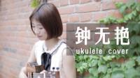 """谢安琪《钟无艳》粤语ukulele自弹自唱 谁说""""女备胎之歌""""不能小清新~"""