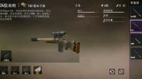 M24射手坐-游戏-高清完整正版视频在线观看-优酷
