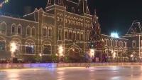 共度晨光 2019  俄罗斯:冬日好去处 红场滑冰场正