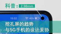 挖孔屏的趋势与妥协:聊聊vivo S5的最小2.98mm,与明年5G手机的主流设计方案