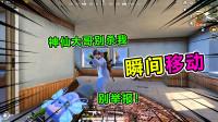 """爆笑吃鸡177:R城神秘房区,竟遇""""瞬移""""玩家!这操作难道是神仙"""
