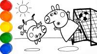 儿童手工绘画早教diy乐园:动手画粉红小猪乔治和佩奇户外踢足球