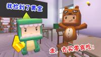 迷你世界;小肥龙操场捡到黄金,熊孩子怂恿他买零食吃,他会怎么做呢?