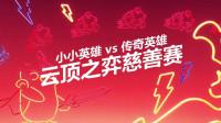 2019LOL全明星赛云顶之弈慈善赛宣传片
