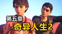 KO酷《奇异人生2》19期 第五章 狼群 全剧情攻略流程解说 PS4游戏