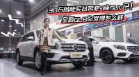 新车初体验2019-30万就能买台奔驰7座SUV?全新GLB到店实拍