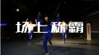 【RMB舞室】Tina&姚帅编舞《场上争霸》