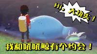 ★精灵宝可梦剑盾★在池塘遇到萌萌哒吼吼鲸!可我怎么才能够下水呢?★05a