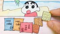 手绘定格动画:给蜡笔小新吃干脆面,有辣和不辣,哪种更好吃