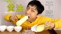 干吃黄油是什么味道?小伙学电视剧干吃黄油,一口下去就懵了!