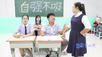 """学霸王小九校园剧:老师问学霸""""三个鬼""""念什么?学霸答不对,老师的答案太有趣了"""