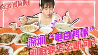 【大胃mini的vlog】驱车10公里来深圳西丽吃电白鸭粥 这道鸭肠我pick了!