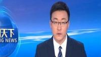 河北唐山发生4.5级地震