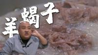 北京专卖羊蝎子的老字号,298一锅清汤羊蝎子!拿手啃着吃才过瘾