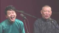 孟鹤堂表演爆笑相声,郭德纲在一旁忍不住乐,这徒弟太有才了!