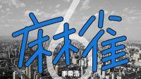 【新歌】李荣浩 - 《麻雀》完整版(无损纯享版)