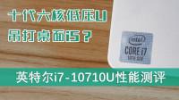 「消费者说」44:十代六核低压U吊打桌面i5?英特尔i7-10710U性能测评