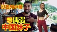 以色列小哥说他喜欢中国妹子异域风情的模样,很想早日偶遇到