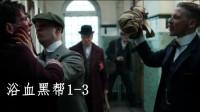 浴血黑帮: 李氏家族刚从赛马场抢了钱,却不料被剃刀党给截胡了