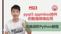 Python高级进阶教程023期 pyqt5 qspinbox控件的数值微调应用