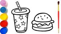 儿童手工绘画:动手画小朋友最喜欢吃的汉堡和可乐!