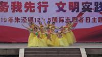 舞蹈表演:不忘初心《2019年朱泾镇国际志愿者日》