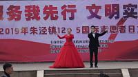 男女声二重唱:志愿者之歌《2019年朱泾镇国际志愿者日》