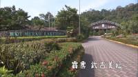 新加坡旅游综艺《自由脚步》霹雳州001:武吉美拉湖畔度假村