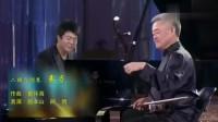 赵本山与郎朗,钢琴与二胡合奏赛马,二胡的声音有点小